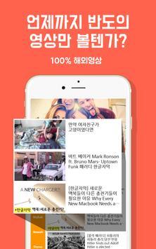 SHOWCAT - 세상의 모든 해외 자막영상, 쇼캣 apk screenshot
