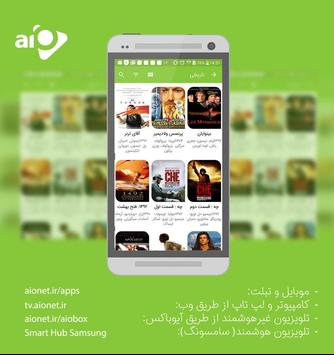 Aio IPTV, series, movies, TV channels poster