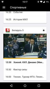 Persik TV 2.0 apk screenshot