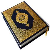Quran tv القرآن - مصحف المدينة icon