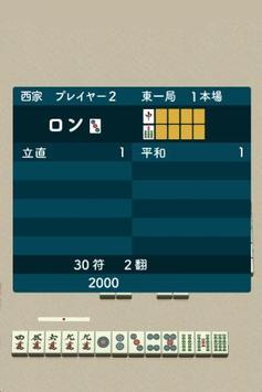 Mahjong of Hobo King screenshot 2