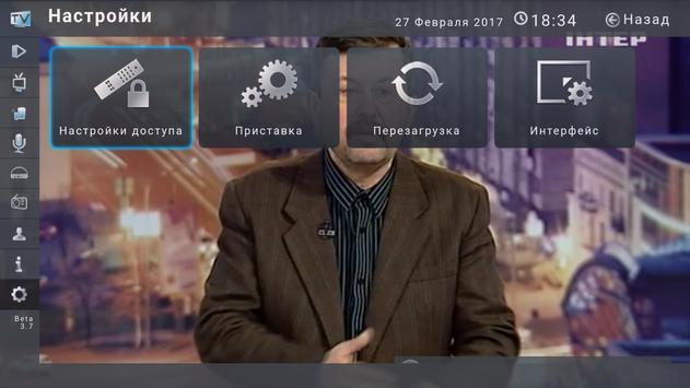 TENET-TV Box screenshot 1