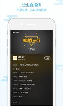 云犀直播 screenshot 1