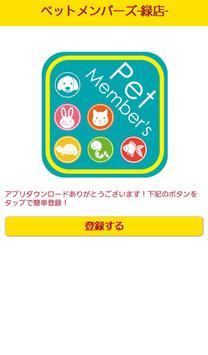 ペットメンバーズ -緑店- poster