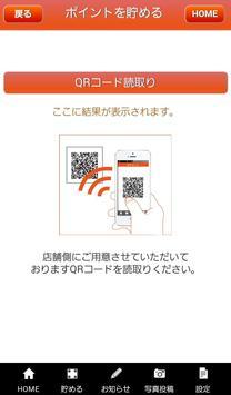 ペットメンバーズ -緑店- apk screenshot