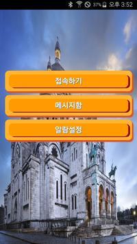 명마 apk screenshot