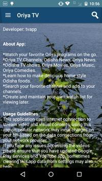 Oriya TV स्क्रीनशॉट 1