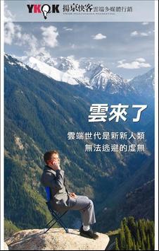 YKQK揚京快客網路科技公司-台中網頁設計,app設計製作 poster