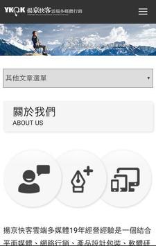 YKQK揚京快客網路科技公司-台中網頁設計,app設計製作 apk screenshot