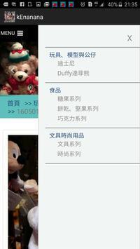 kEnanana迪士尼商店 apk screenshot