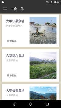 一食一作 (Unreleased) poster