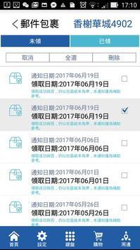 雲居家 screenshot 3