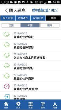 雲居家 screenshot 1