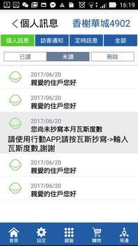 雲居家 screenshot 2