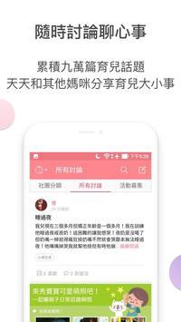 媽咪愛 - 限時母嬰好物團購&即時育兒問答 apk screenshot