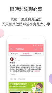 媽咪愛 screenshot 4