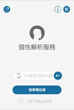 SKYWALKER apk screenshot