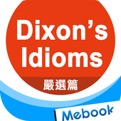 逖克遜成語(嚴選篇) icon