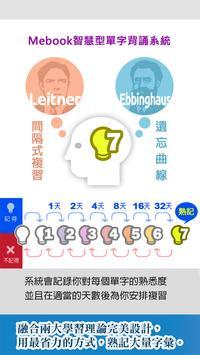 逖克遜成語(嚴選篇) screenshot 3