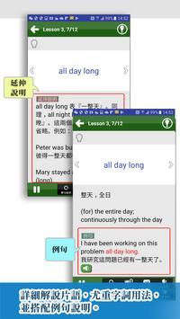 逖克遜成語(嚴選篇) screenshot 6