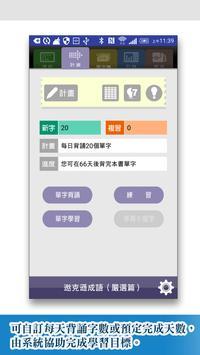 逖克遜成語(嚴選篇) screenshot 9