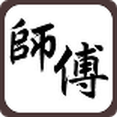 師傅-媒合平台 (冷氣維修、冷氣保養、冰箱維修、製冰機出租) icon