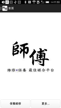 師傅-媒合平台 (冷氣維修、冷氣保養、冰箱維修、製冰機出租) poster