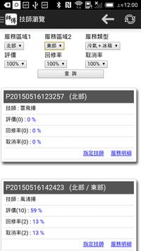 師傅-媒合平台 (冷氣維修、冷氣保養、冰箱維修、製冰機出租) screenshot 3