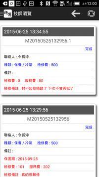 師傅-媒合平台 (冷氣維修、冷氣保養、冰箱維修、製冰機出租) screenshot 4