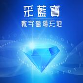 易經數字磁場  采藍寶算命運勢解碼 icon