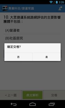 捷運招考題庫 screenshot 5