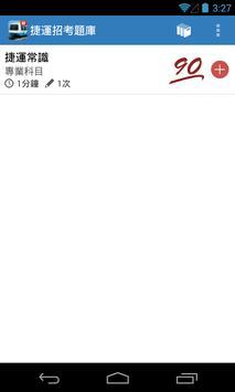 捷運招考題庫 screenshot 14