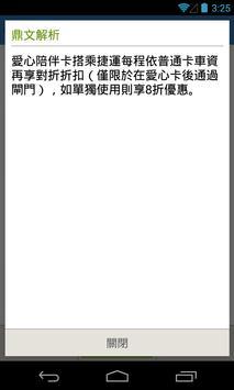 捷運招考題庫 screenshot 18