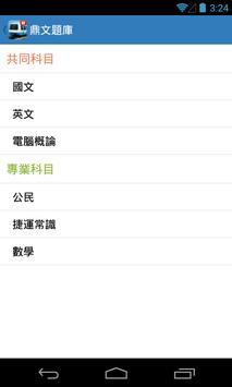 捷運招考題庫 screenshot 1
