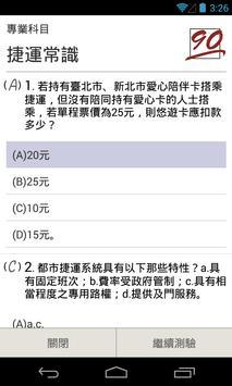捷運招考題庫 screenshot 20