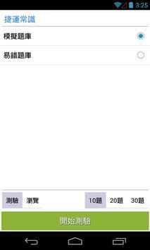 捷運招考題庫 screenshot 2