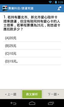 捷運招考題庫 screenshot 3