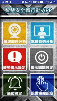 智慧安全帽行動App poster