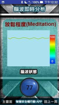智慧安全帽行動App apk screenshot