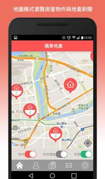 蘋果地產 apk screenshot