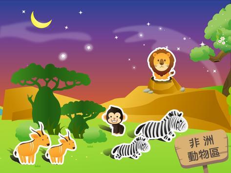 The Animal World screenshot 9