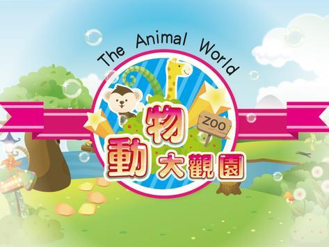 The Animal World screenshot 10