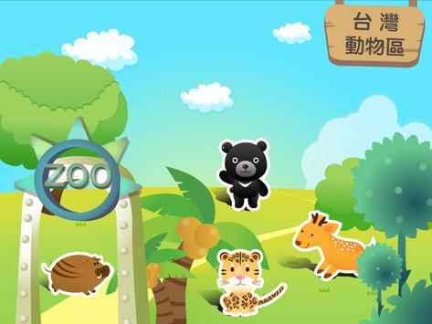 The Animal World screenshot 1