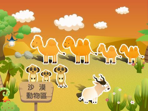 The Animal World screenshot 2