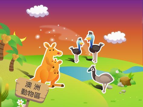 The Animal World screenshot 3