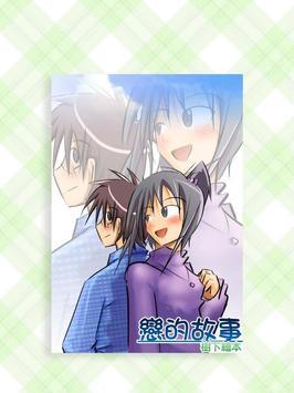 戀的故事-樹下繪本 poster