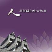 人間菩薩的生命故事 icon