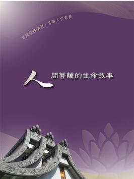 人間菩薩的生命故事 poster