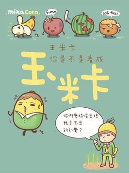 王米卡的新兵日記 poster