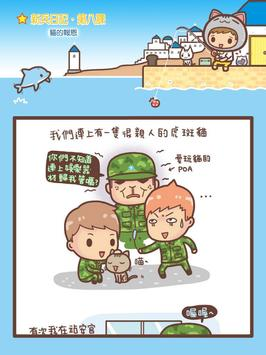 王米卡的新兵日記 apk screenshot